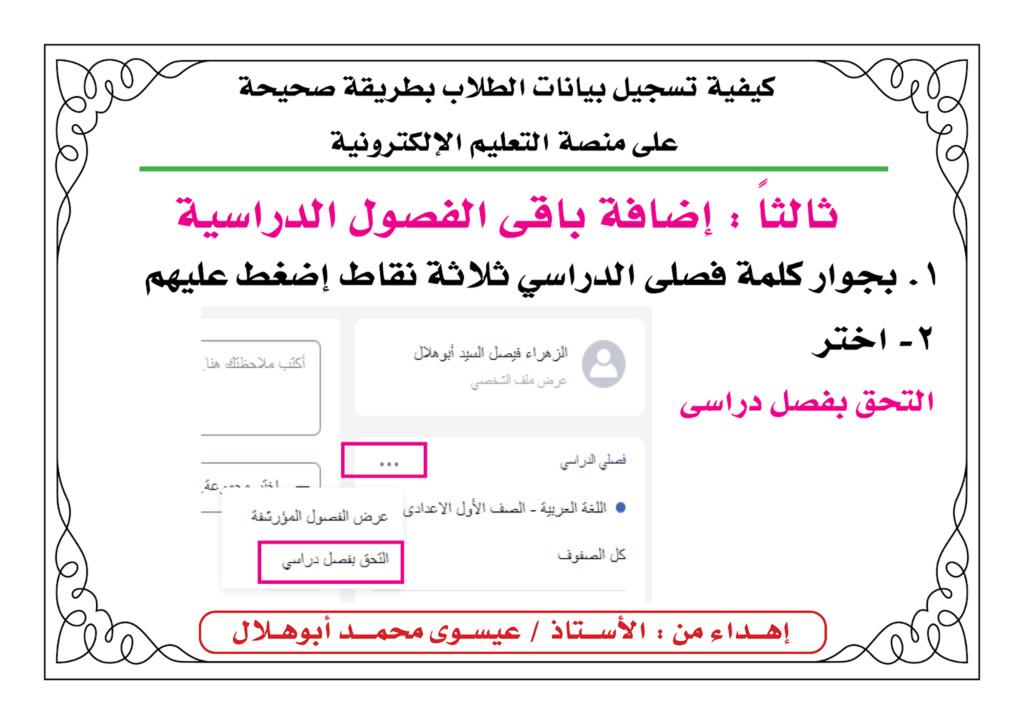 """شرح الطريقة الصحيحة لتسجيل الطلاب على منصة edmodo ادمودو """"صور"""" 351"""