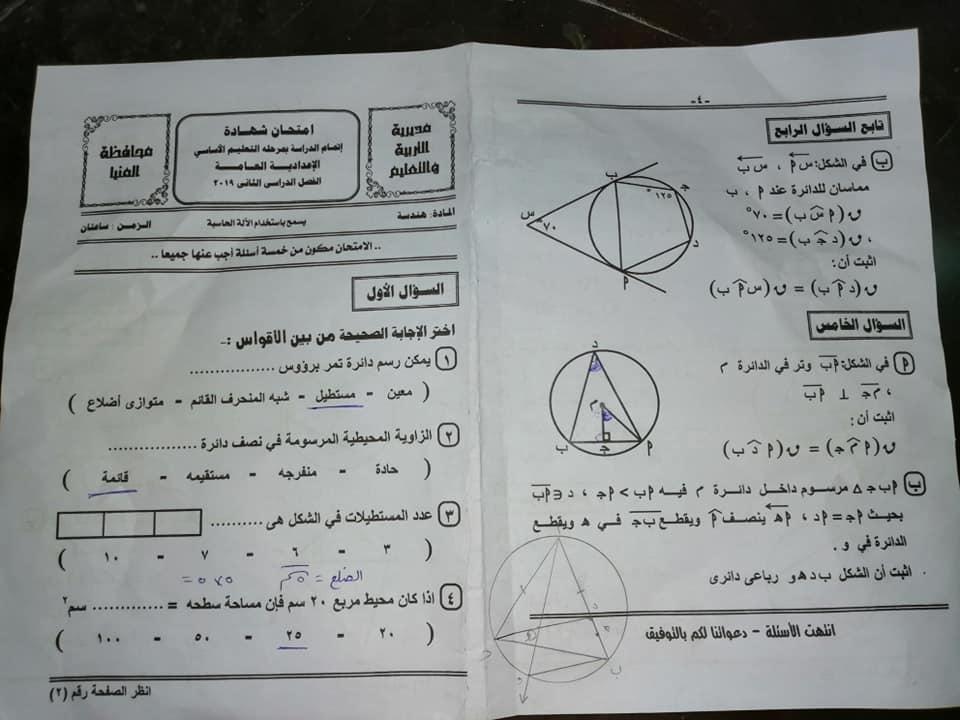 امتحان الهندسة للصف الثالث الاعدادي ترم ثاني 2019 محافظة المنيا 35106