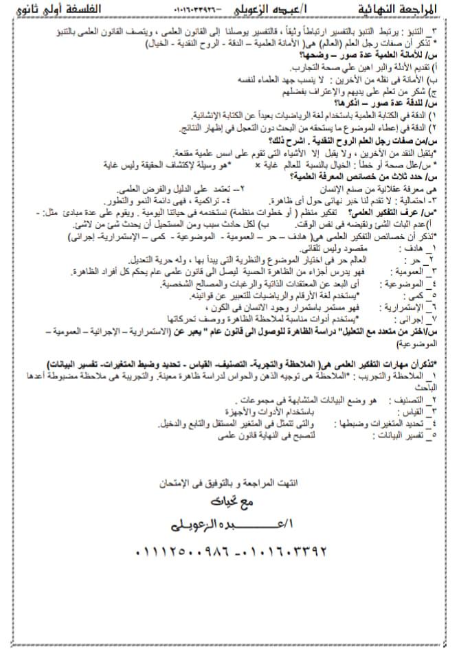 مراجعة فلسفة أولى ثانوي ترم أول في 3 ورقات أ/ عبده الزعويلي 3515