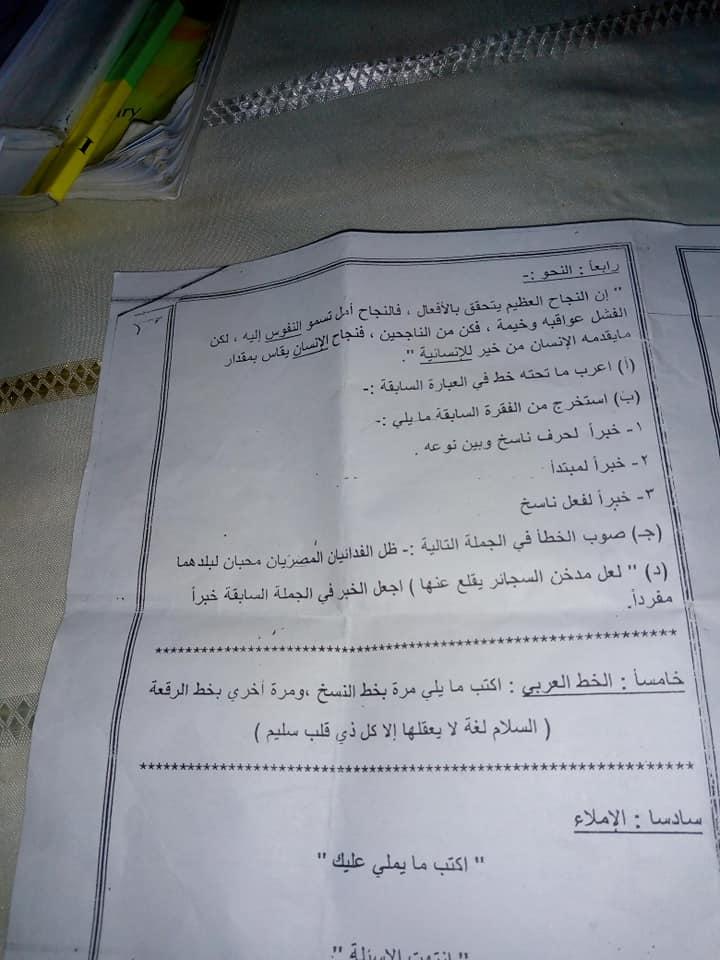امتحان اللغة العربية للصف السادس الابتدائي ترم أول 2019 ادارة ناصر التعليمية ببنى سويف 3516