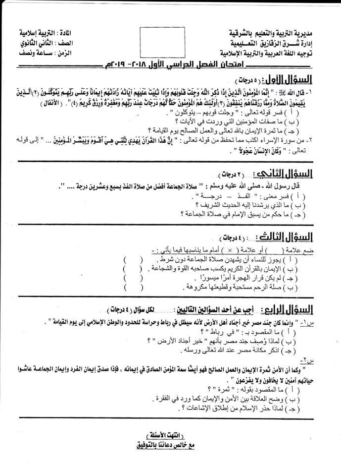 امتحان التربية الاسلامية للصف الثانى الثانوى ترم أول 2019 ادارة شرق الزقازيق التعليمية 3519