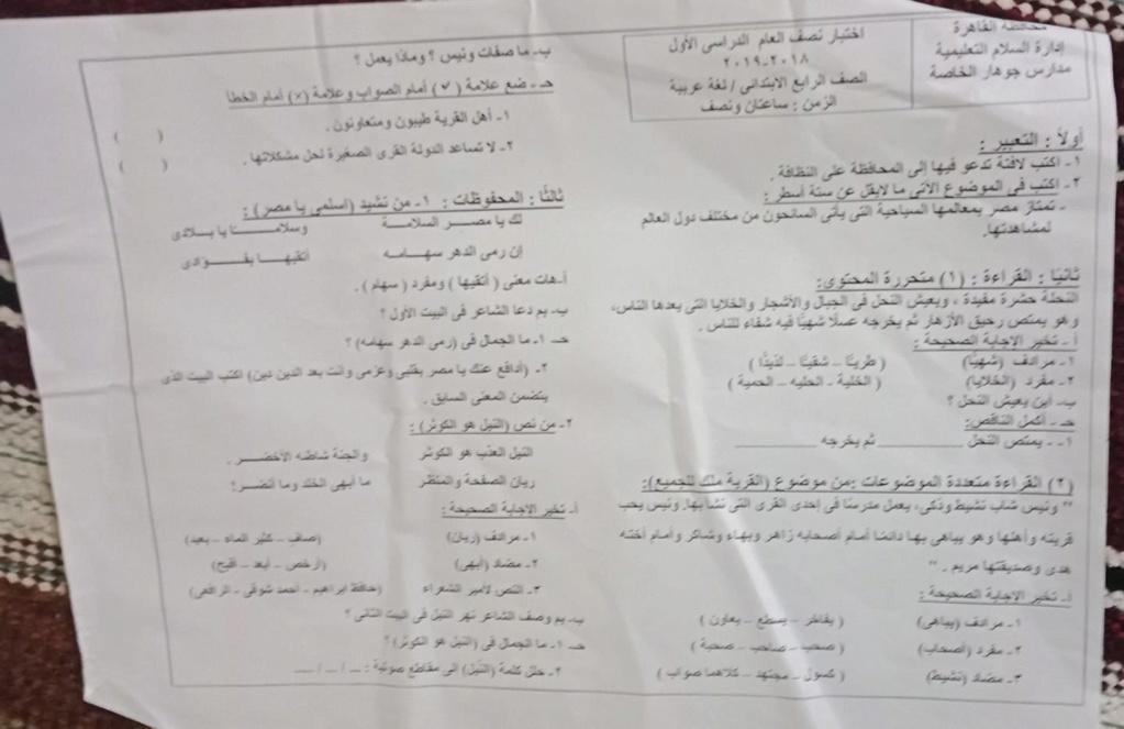 امتحان اللغة العربية  للصف الرابع الابتدائي ترم أول 2019 ادارة السلام التعليمية بالقاهرة 3524