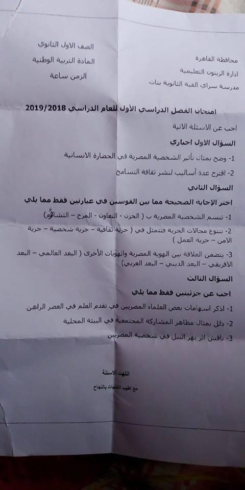 امتحان التربية الوطنية للصف الأول الثانوي ترم أول 2019 ادارة الزيتون التعليمية بالقاهرة 3528