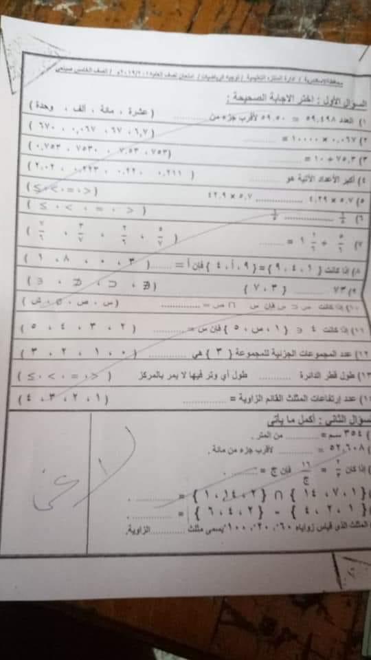 امتحان الرياضيات للصف الخامس الابتدائي ترم أول 2019 إدارة المنتزة التعليمية بالاسكندرية 3529