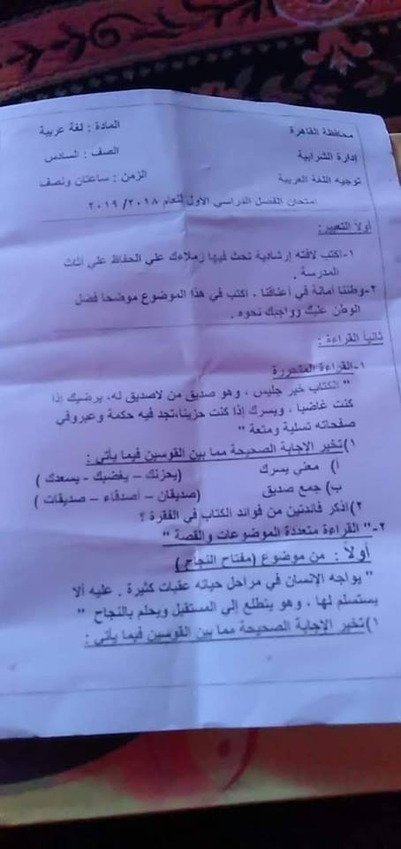امتحان اللغة العربية للصف السادس الابتدائي ترم أول 2019 إدارة الشرابية التعليمية بالقاهرة 3531