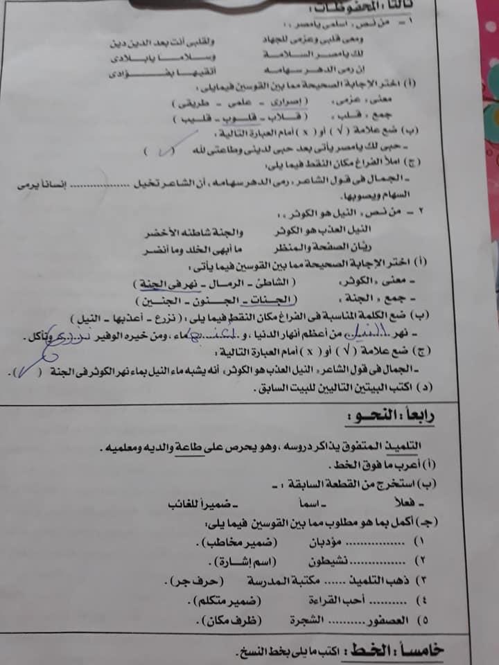 امتحان اللغة العربية للصف الرابع الابتدائي ترم أول 2019 ادارة جنوب الجيزة التعليمية  3536