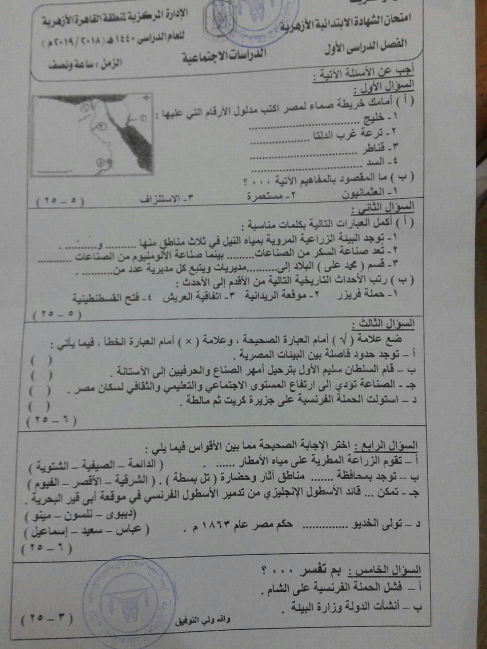 امتحان الدراسات الاجتماعية للصف السادس الابتدائي ترم أول 2019 منطقة القاهرة 3547