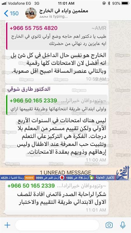 وزير التعليم: لا امتحانات رسميه لمدة 4 سنوات والتركيز علي التقييم بلا درجات 35510