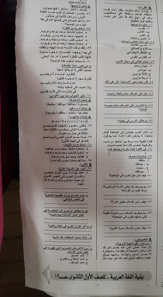 """ملحق الجمهورية"""" ينشر أسئلة امتحان اللغة العربية المتوقعة للصف الأول الثانوي نظام جديد 2019 3555"""