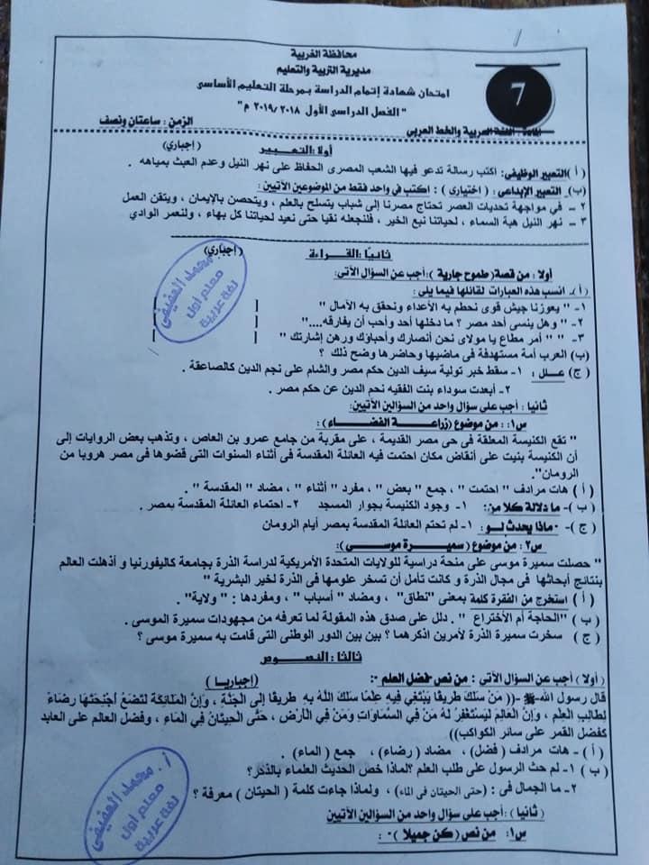 لطلاب محافظة الغربية.. امتحان لغة عربية متوقع للصف الثالث الاعدادى ترم أول 2019  3558