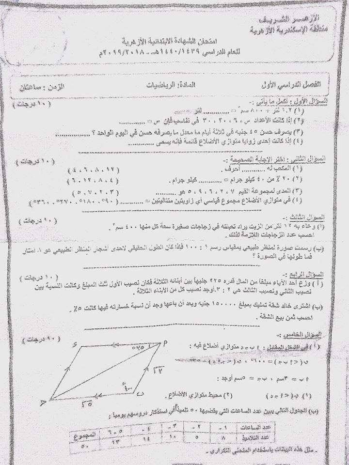 امتحان الرياضيات للصف السادس الابتدائي ترم أول 2019 منطقة الاسكندرية الازهرية 3562