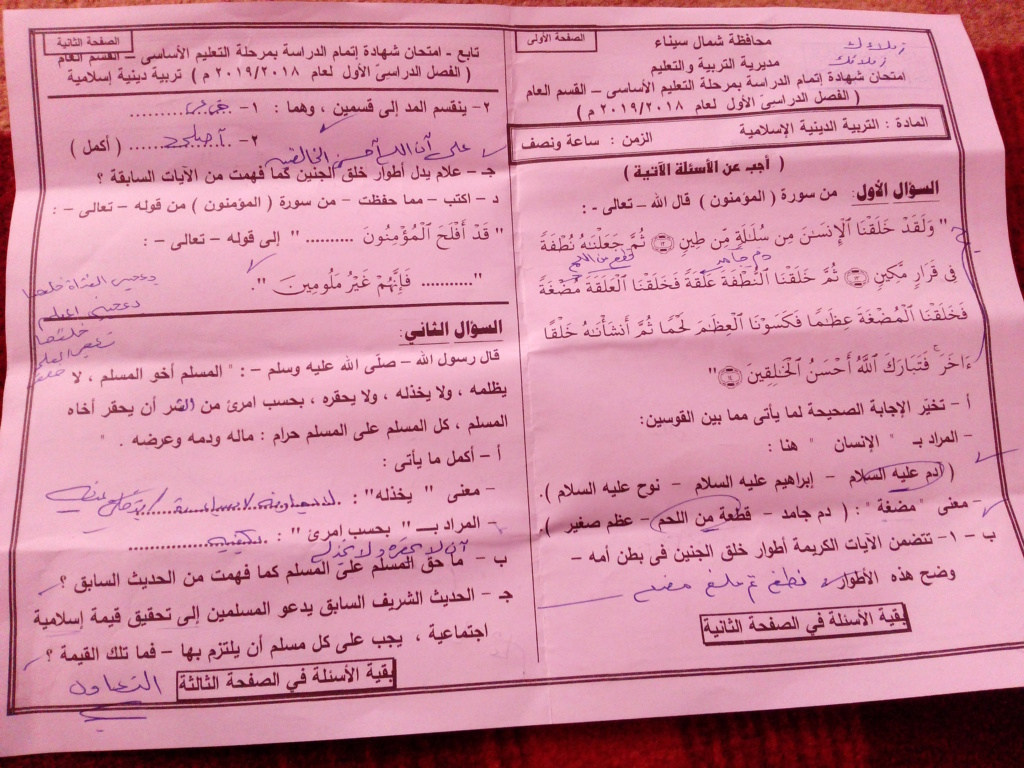 امتحان التربية الاسلامية للصف الثالث الاعدادي ترم أول 2019 محافظة شمال سيناء 3563