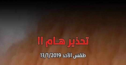 طقس الأحد 13/1/2019.. وتحذير هام جدًا يرجى عدم الاستهتار به وإعلام الغير 3564
