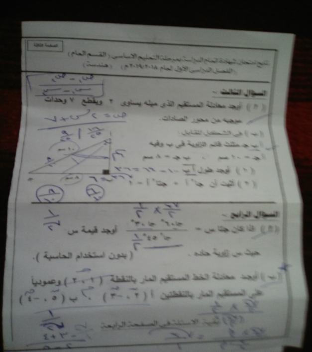 امتحان الهندسة للصف الثالث الاعدادي ترم أول 2019 محافظة شمال سيناء 3565