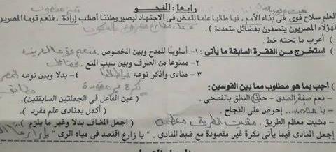 اجابة سؤال النحو للصف الثالث الاعدادي ترم أول 2019 محافظة الغربية 3566