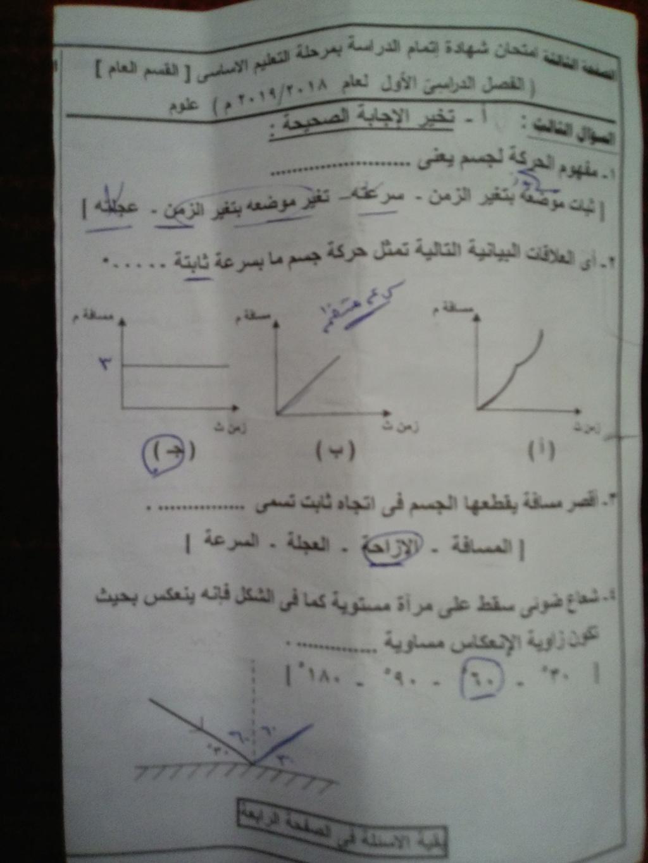 امتحان العلوم للصف الثالث الاعدادي ترم أول 2019 محافظة شمال سيناء 3571