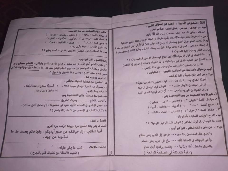 امتحان اللغة العربية للصف الثالث الاعدادي ترم أول 2019 محافظة القاهرة 3577