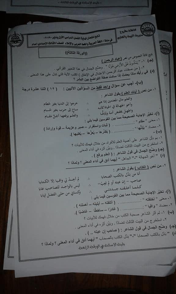 امتحان اللغة العربية للصف الثالث الاعدادي ترم أول 2019 محافظة مطروح 3579