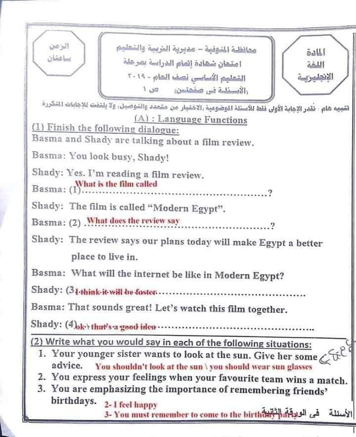 حل امتحان اللغة الإنجليزية للصف الثالث الاعدادي ترم أول 2019 محافظة المنوفية 3586