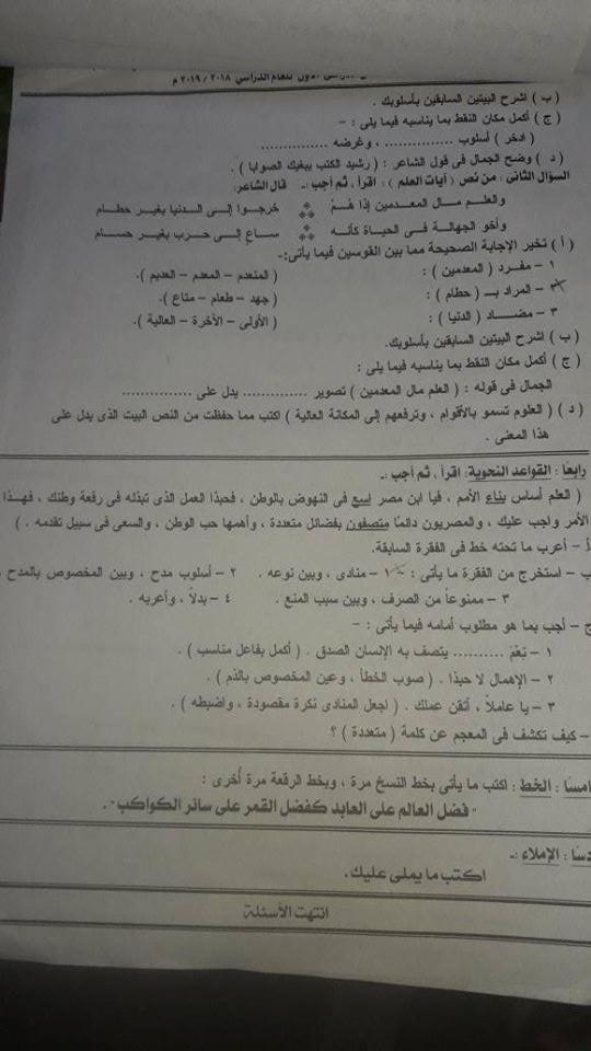 امتحان اللغة العربية للصف الثالث الاعدادي ترم أول 2019 محافظة أسيوط 3587