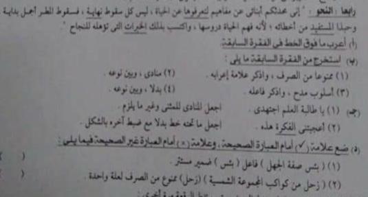 إجابة قطعة النحو للصف الثالث الاعدادي ترم أول 2019 محافظة الاسكندرية 3588