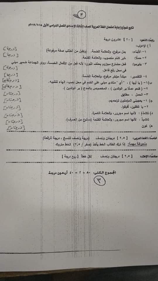 نموذج الاجابة الرسمي لامتحان اللغة العربية 3 اعدادي محافظة الجيزه ترم أول 2019 3590