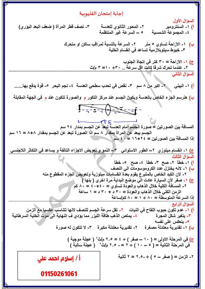 اجابة امتحان العلوم للصف الثالث الاعدادي ترم أول 2019 محافظة القليوبية 3597