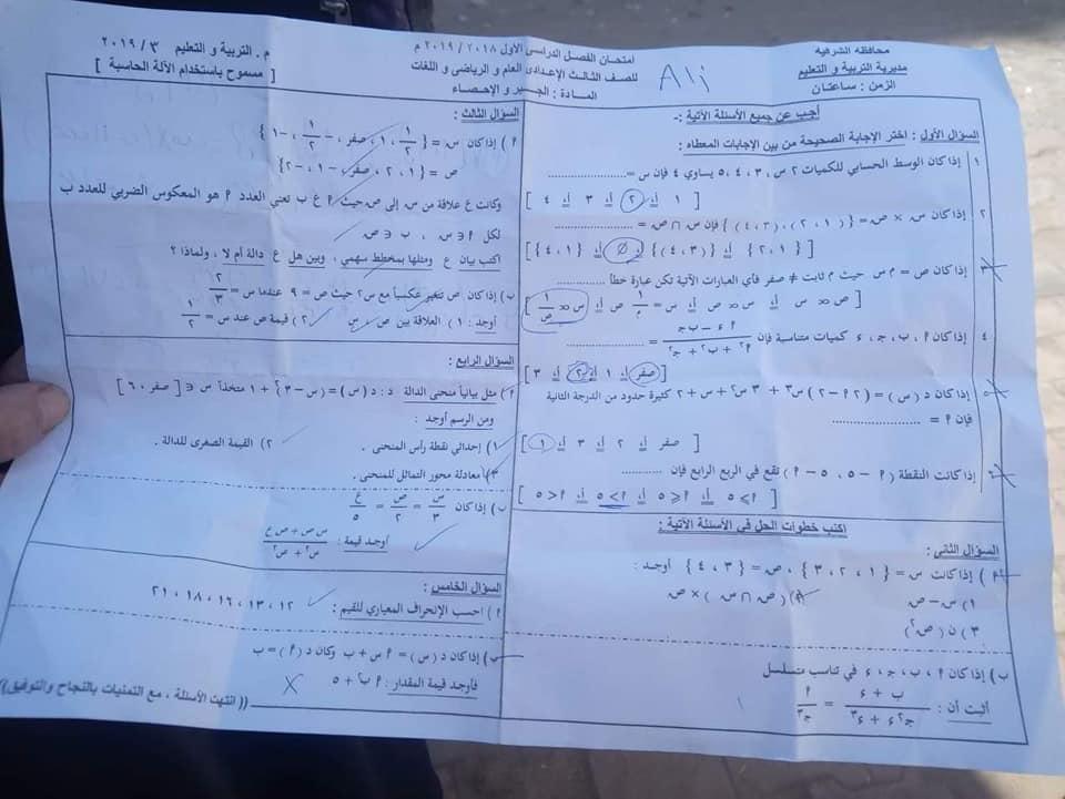 امتحان الجبر للصف الثالث الاعدادي ترم أول 2019 محافظة الشرقية 3603