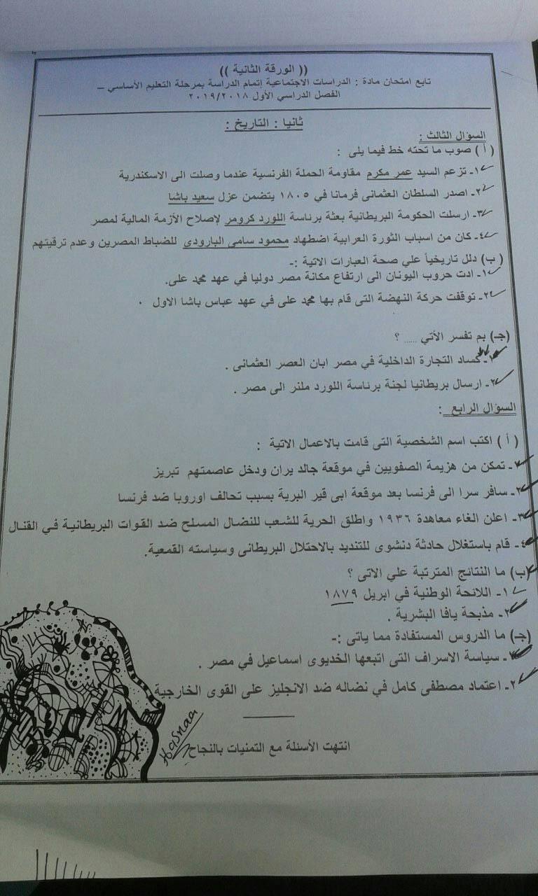 امتحان الدراسات للصف الثالث الاعدادي ترم أول 2019 محافظة الأقصر 3604
