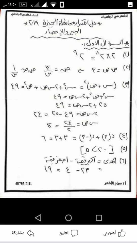 اجابة امتحان الجبر للصف الثالث الاعدادي ترم أول 2019 محافظة الجيزة 3607