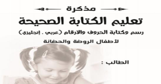 مذكرة الحروف بخط النسخ لرياض الأطفال 2019 3610