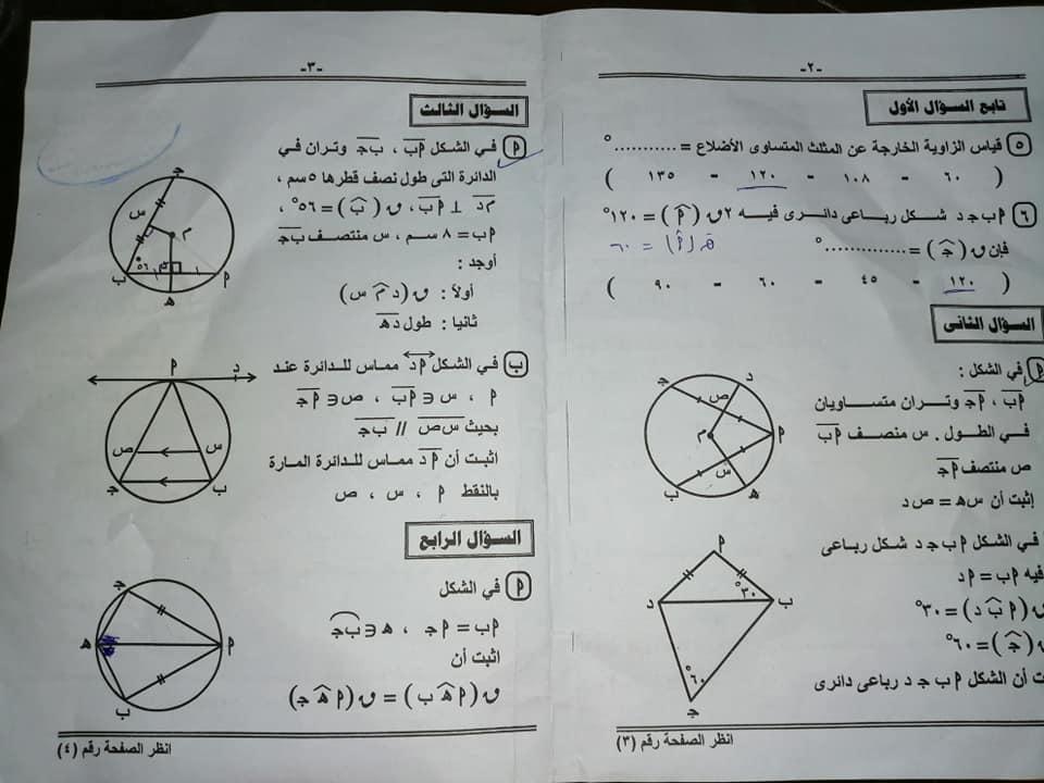 امتحان الهندسة للصف الثالث الاعدادي ترم ثاني 2019 محافظة المنيا 36100