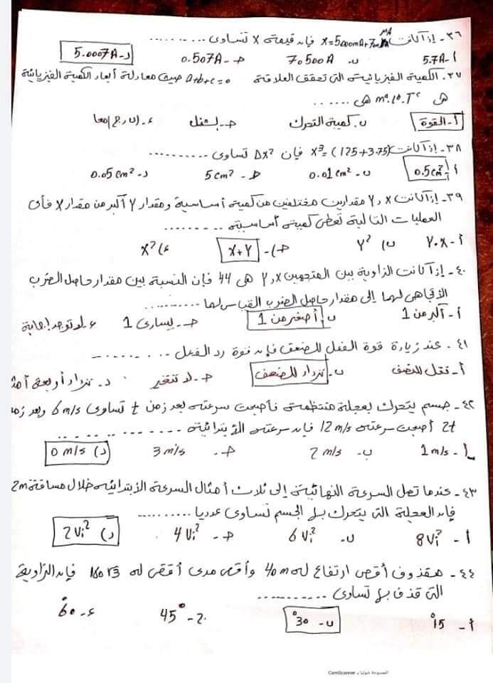 50 سؤال فيزياء أولى ثانوى بالاجابات علي منهج الترم الاول  36105