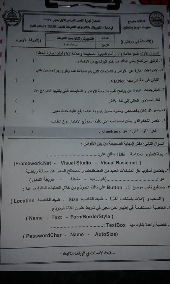 امتحان الكمبيوتر للصف الثالث الاعدادي ترم أول 2019 محافظة مطروح 3615