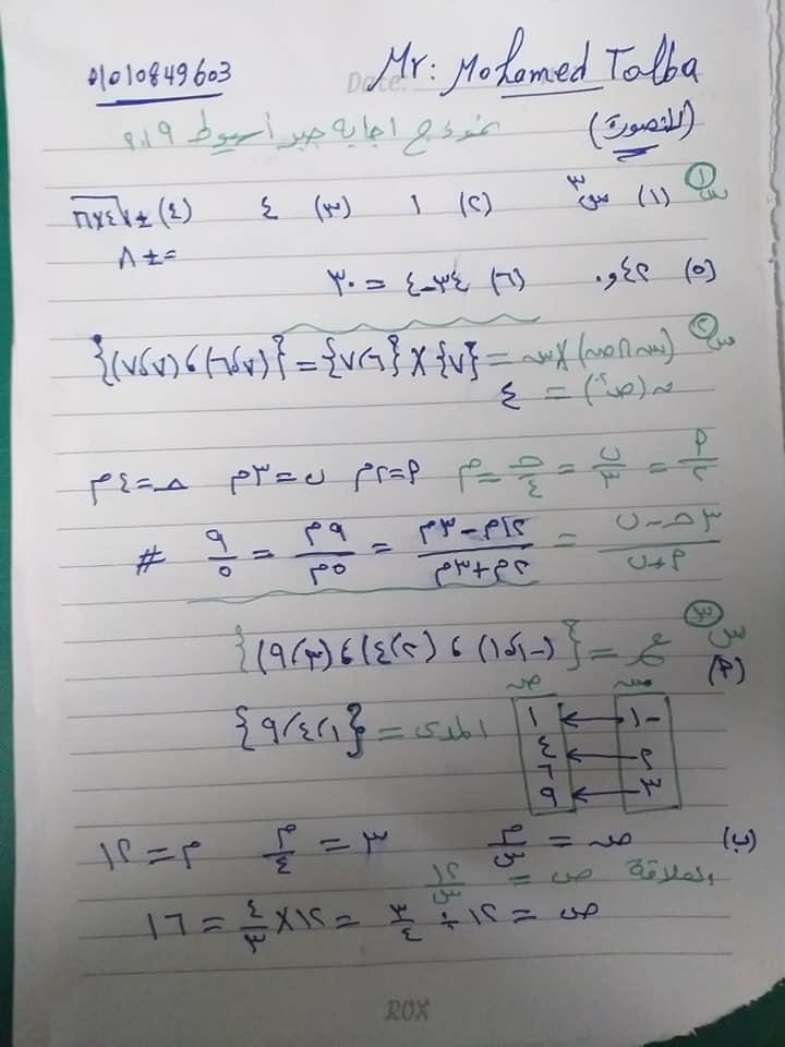 اجابة امتحان الجبر والاحصاء للصف الثالث الاعدادي ترم أول 2019 محافظة أسيوط 3617