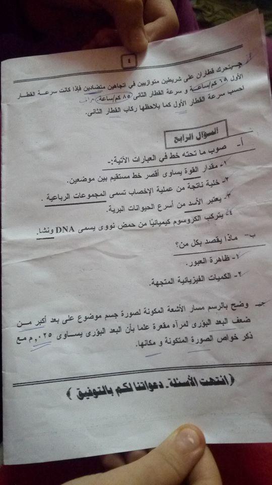 امتحان العلوم للصف الثالث الاعدادي ترم أول 2019 محافظة المنيا 3619