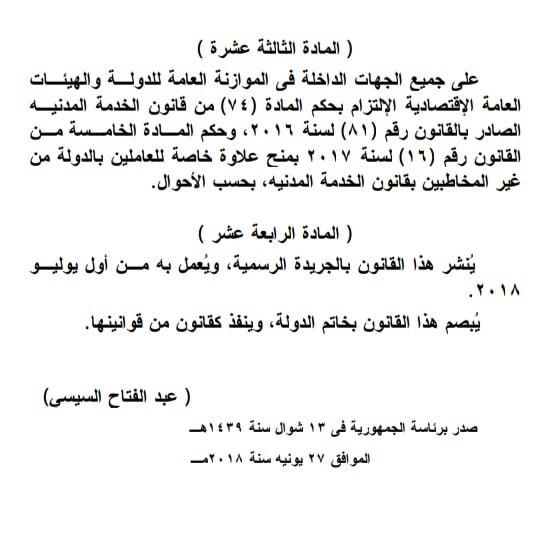 رسمياً.. اصدار قانون ربط الموازنة العامة ٢٠١٩/٢٠١٨ وتثبيت الحوافز والبدلات والمكافآت على أساسي ٢٠١٥/٦/٣٠ 362
