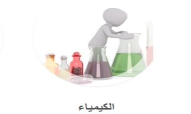 نماذج امتحانات الثانوية العامة 2019 في الكيمياء لطلاب الدمج 3620