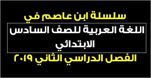 أفضل مذكرة لغة عربية للصف السادس الابتدائي ترم ثاني 2019 أ/ حسن بن عاصم 3636