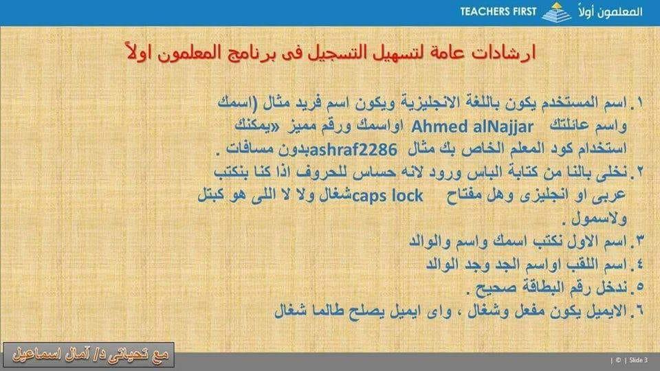 ارشادات هامة لتسهيل عملية التسجيل في برنامج المعلمون أولا 36510010
