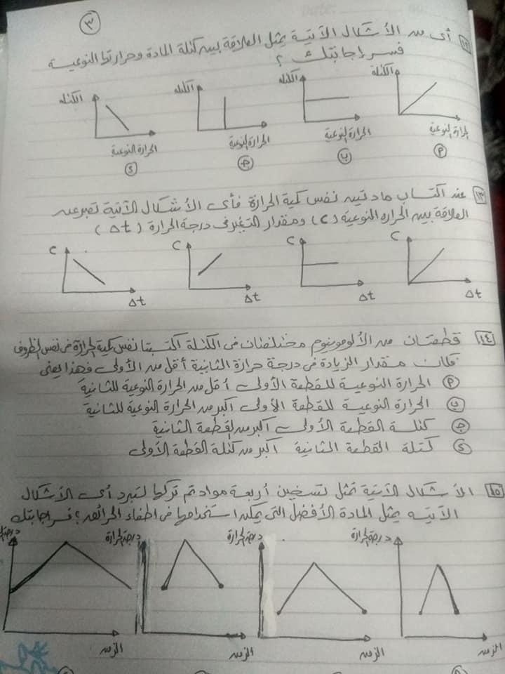أسئلة كيميا للصف الاول الثانوي ترم ثاني نظام حديث.. أ/ محمد عامر  3653