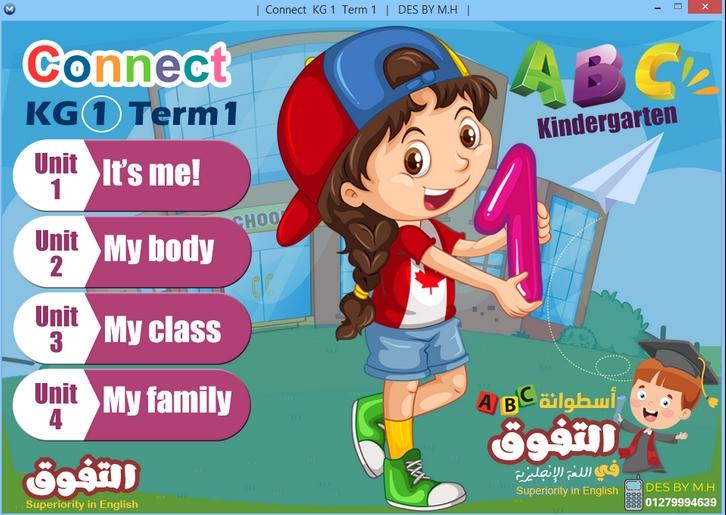 اسطوانة اللغة الإنجليزية لرياض الأطفال Connect KG1 الترم الأول 2020 جميع الوحدات كلمات + أسئلة تفاعلية 36612