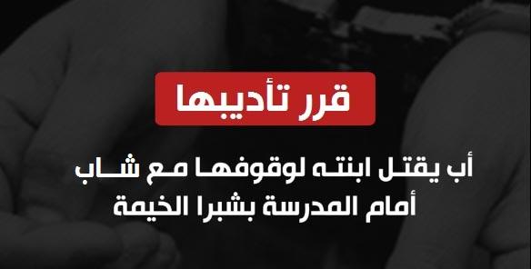 قرر تأديبها بسبب وقوفها مع شاب امام المدرسة.. أب يقتل ابنته طالبة الاعدادي 36613