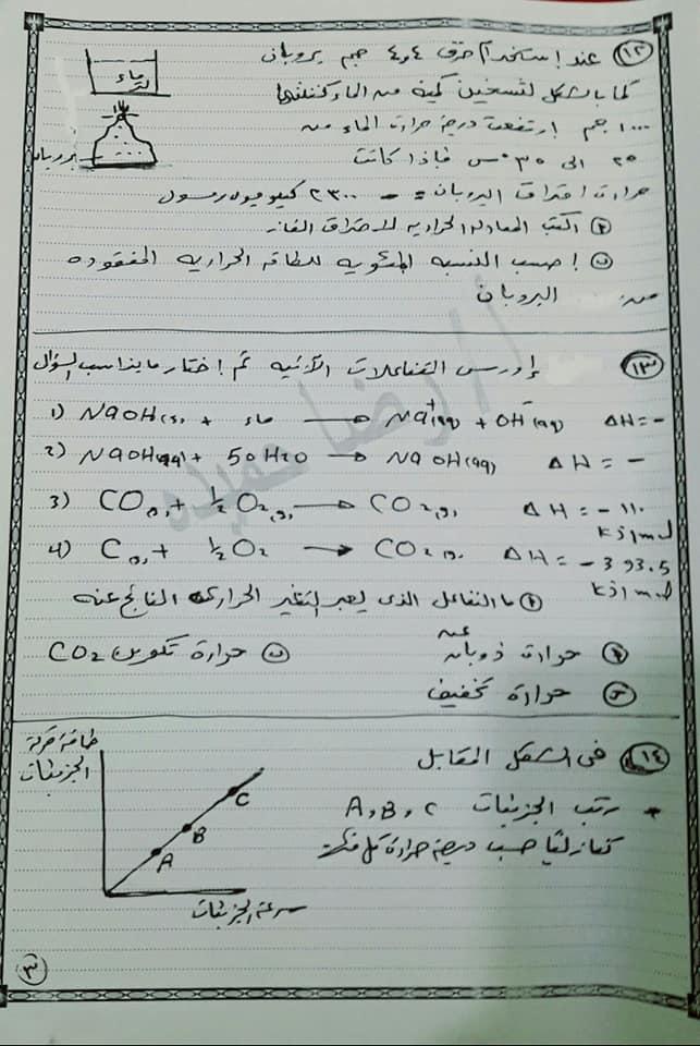 نموذج امتحان كيمياء تجريبى للصف الأول الثانوى ترم ثاني أ/.رضا حميده  3666