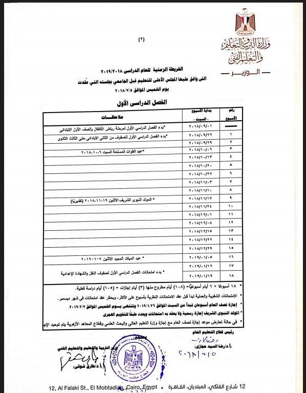 رسمياً.. تأجيل موعد امتحانات الترم الثاني وإلغاء الجداول التي تسبق هذا الموعد 3674