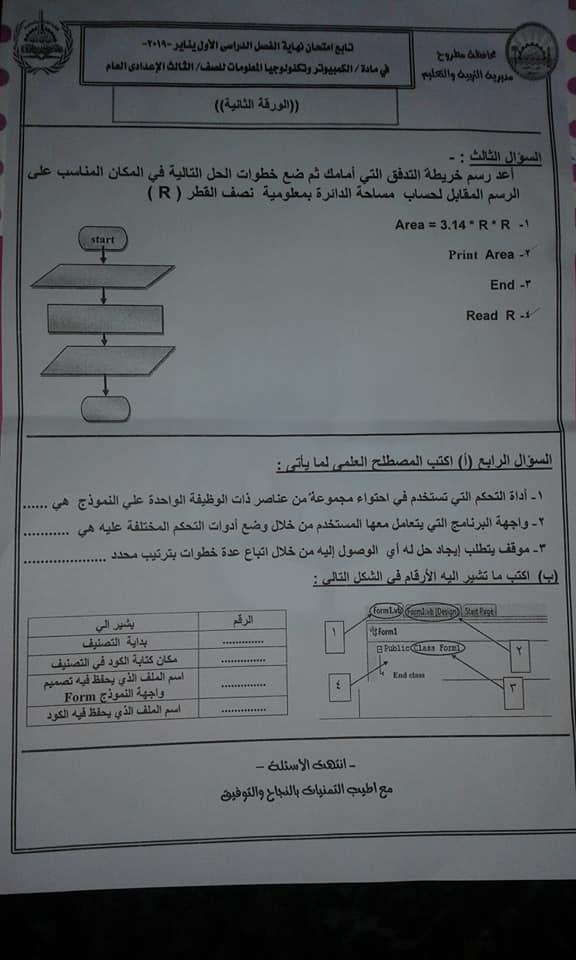 امتحان الكمبيوتر للصف الثالث الاعدادي ترم أول 2019 محافظة مطروح 3710