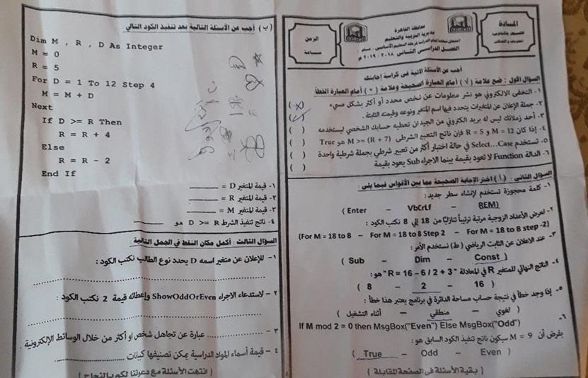 امتحان الحاسب الآلي للصف الثالث الاعدادي ترم ثاني 2019 محافظة القاهرة 37100