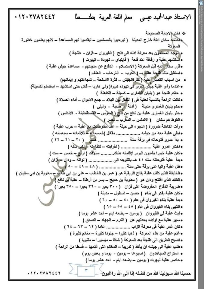 مراجعات الصف الاول الاعدادي الترم الثاني  س و ج في كل المواد 3713