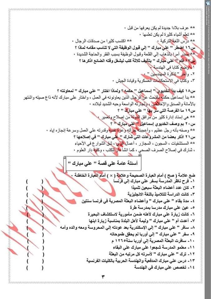 توقعات اسئلة امتحان اللغة العربية للصف السادس الابتدائي ترم ثاني أ/ عبدالحميد عيسى 3714