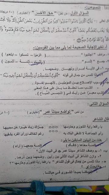 امتحان اللغة العربية للصف الأول الاعدادي ترم ثاني 2019 محافظة بورسعيد 3716